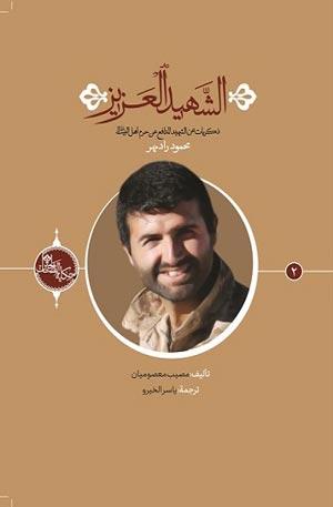 الشهید العزیز-حکایة الصالحین (2)-عربی