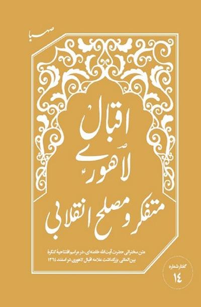 گفتار اقبال لاهوری متفکر و مصلح انقلابی