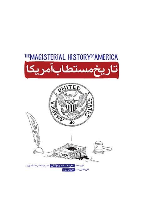 تاریخ مستطاب آمریکا