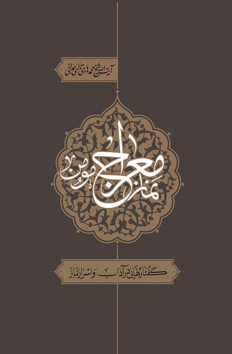 نماز معراج مومن