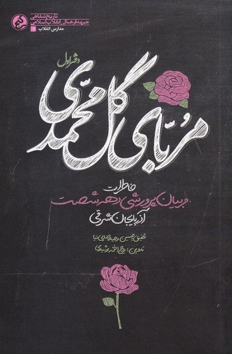 مربای گل محمدی