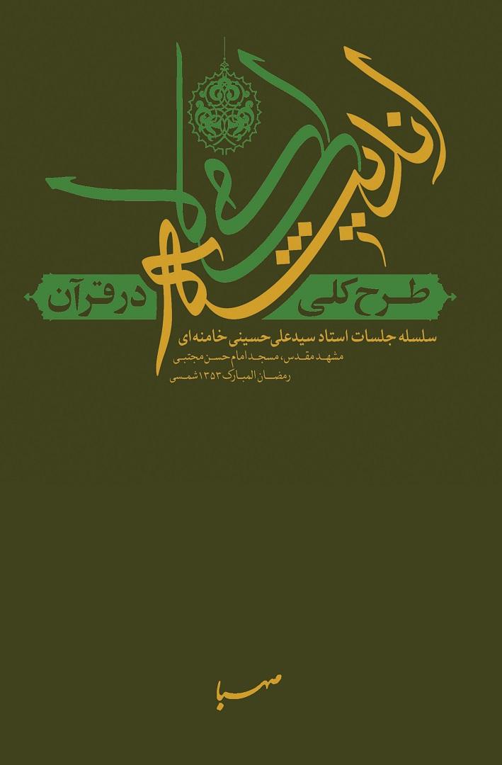طرح کلی اندیشه اسلامی درقرآن