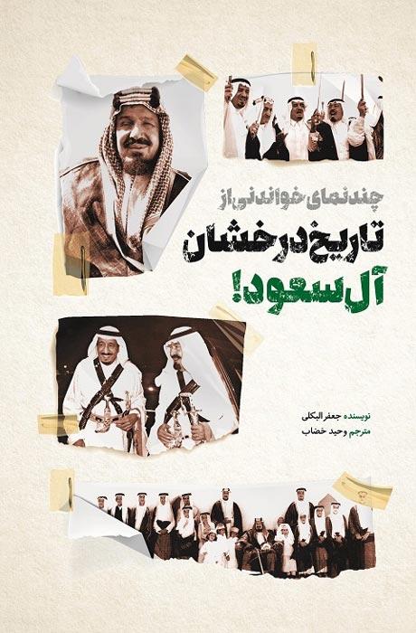 چند نمای خواندنی از تاریخ درخشان آل سعود!