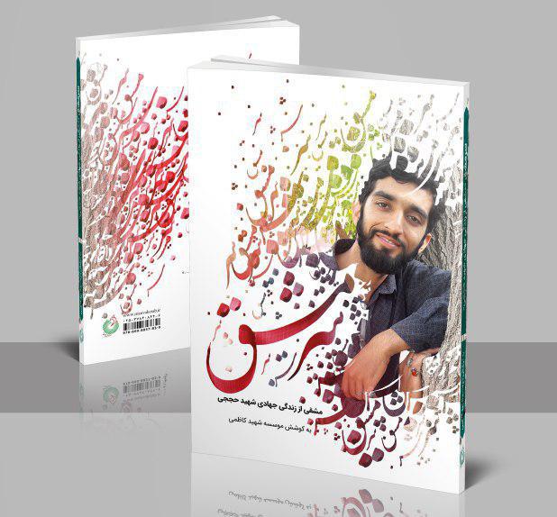 خبر: جدید ترین کتاب درباره شهید حججی به زودی منتشر میشود