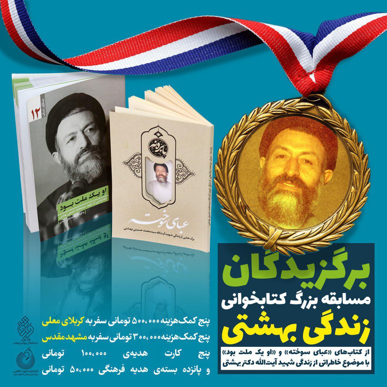 خبر: اسامی برندگان مسابقه کتابخوانی زندگی بهشتی اعلام شد.