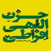 حزب اللهی افراطی