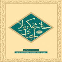 احیای حادثه کربلا-مجلد سوم بسته مطالعاتی سرآغاز