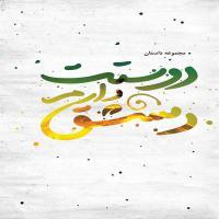 دوستت دارم دمشق