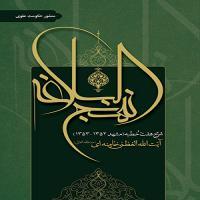 شرح نهج البلاغه-منشور حکومت علوی
