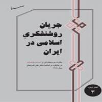 گفتار جریان روشنفکری اسلامی در ایران