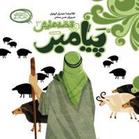 پیامبر و قصه هایش3