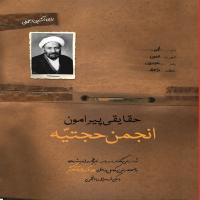 حقایقی پیرامون انجمن حجتیه