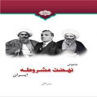 بازخوانی نهضت مشروطه ایران