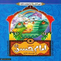 من امام حسن ع  را دوست دارم
