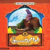 من امام حسین ع  را دوست دارم