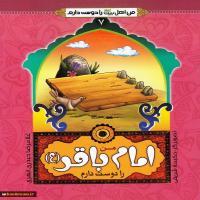من امام باقر ع  را دوست دارم