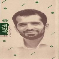 یادگاران 22: شهید مصطفی احمدی روشن