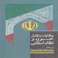 وظایف متقابل حوزه و نظام اسلامی جلد 1