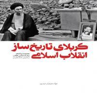 کربلای تاریخ ساز انقلاب اسلامی