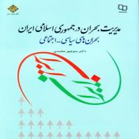 مدیریت بحران در جمهوری اسلامی ایران
