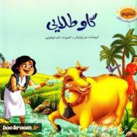 مجموعه ده جلدی حیوانات در قرآن