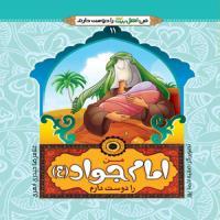 من امام جواد ع  را دوست دارم