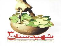 شهیدستان 3