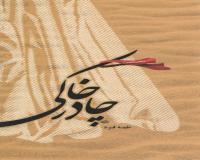 چادر خاکی