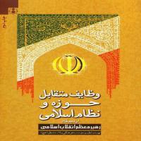 وظایف متقابل حوزه و نظام اسلامی جلد 2