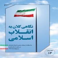 نگاهی کلان به انقلاب اسلامی