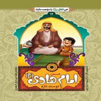 من امام هادی ع  را دوست دارم