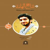 شامخ الهامه-حکایة الصالحین (5)-عربی
