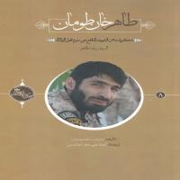 طاهر خان طومان-حکایة الصالحین (8)-عربی