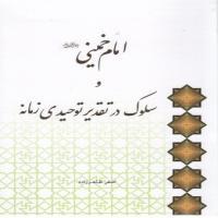 امام خمینی و سلوک در تقدیر توحیدی زمانه
