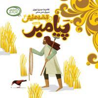 پیامبر و قصه هایش4