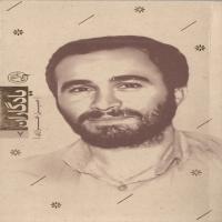 یادگاران 7: شهید حسین خرازی