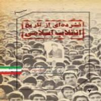 فشرده ای از تاریخ انقلاب اسلامی