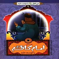 من امام کاظم ع  را دوست دارم