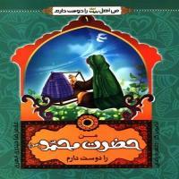 من حضرت محمد ص را دوست دارم