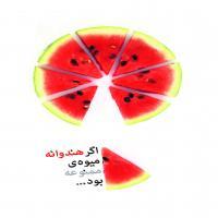 اگر هندوانه میوه ممنوعه بود