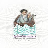 امام خمینی در میدان مذاکره