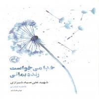 خدا میخواست زنده بمانی-شهید صیاد شیرازی