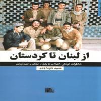 از لبنان تا کردستان