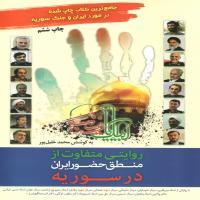 روایتی متفاوت از منطق حضور ایران در سوریه