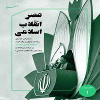 گفتار عصر انقلاب اسلامی