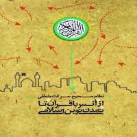 از انس با قرآن تا تمدن نوین اسلامی