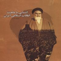 آشنایی با ماهیت انقلاب اسلامی ایران