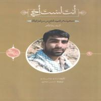 انت لست اخی-حکایة الصالحین (9)-عربی