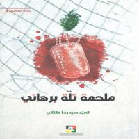ملهمه تله برهانی-عربی