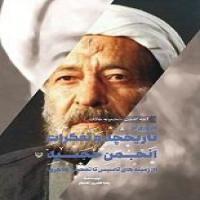 مروری بر تاریخچه و تفکرات انجمن حجتیه